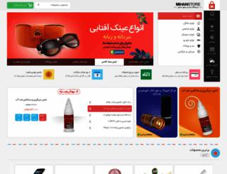 shop13.mihanstore.net screenshot