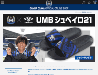 shop2.gamba-osaka.net screenshot