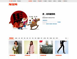 shop33482578.taobao.com screenshot