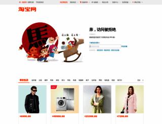 shop34216215.taobao.com screenshot