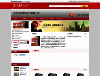 shop48685.21csp.com.cn screenshot