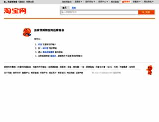 shop69593311.taobao.com screenshot