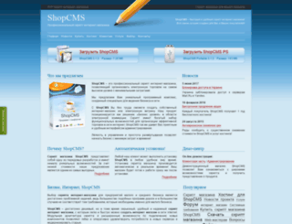 shopcms.ru screenshot