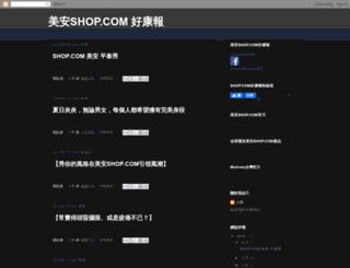 shopcom520.blogspot.tw screenshot