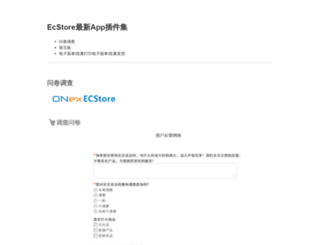 shopextool.cn screenshot