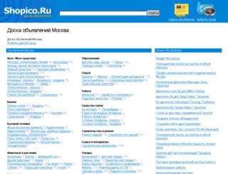 shopico.ru screenshot