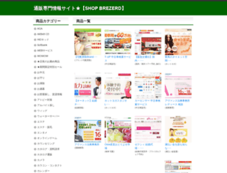 shopingsmile.com screenshot