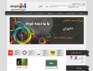 shopiran24.com screenshot