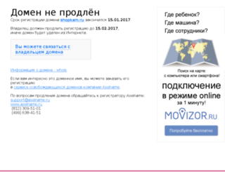 shopkam.ru screenshot