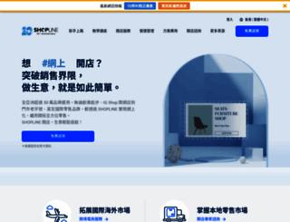 shopline.hk screenshot