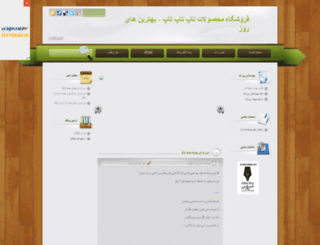 shopnic.mihanblog.com screenshot