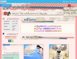 shopnongfah.com screenshot