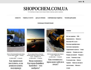 shopochem.com.ua screenshot