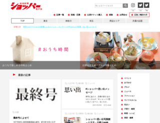shopper.jp screenshot
