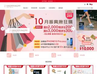 shopping99.com screenshot