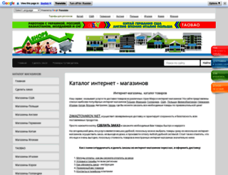 shops.zakaztovarov.net screenshot