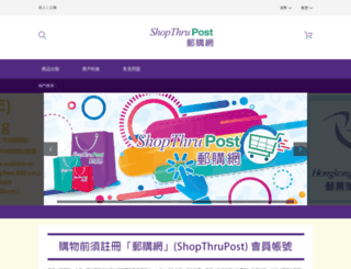 shopthrupost.hk screenshot