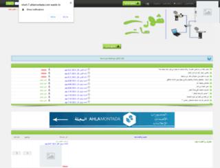 short-7.ahlamontada.com screenshot