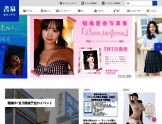shosen.co.jp screenshot