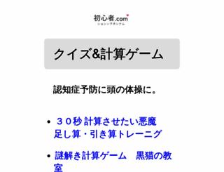 shoshinsha.com screenshot