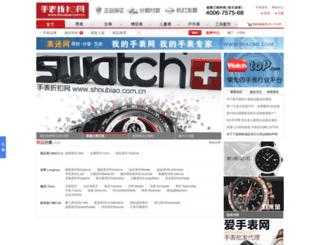 shoubiao.com.cn screenshot