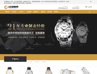 shouic.com screenshot