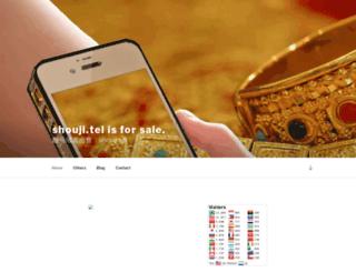 shouji.tel screenshot