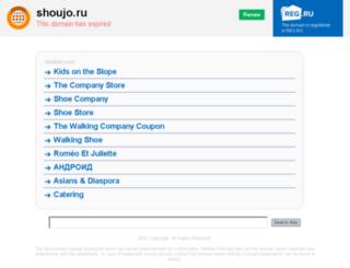 shoujo.ru screenshot