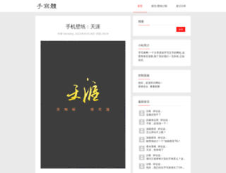 shouxieti.com screenshot