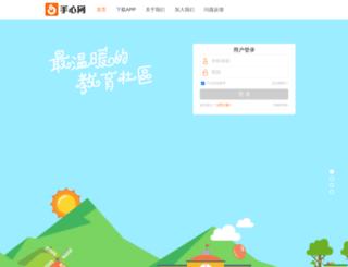 shouxiner.com screenshot