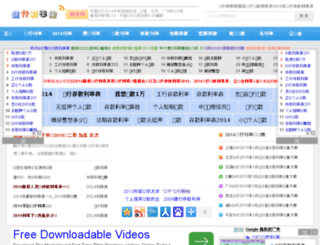 shouxufei.net screenshot