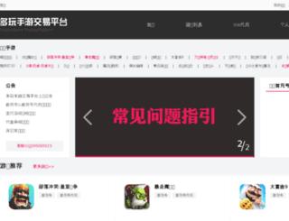 shouyou.duowan.com screenshot