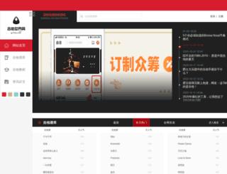 show.guitarworld.com.cn screenshot