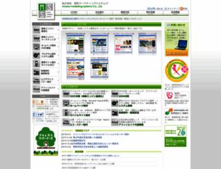 showa-marketing.co.jp screenshot