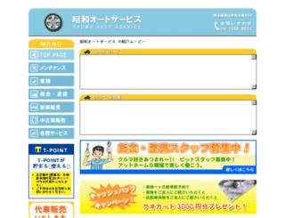 showaauto.rebu.jp screenshot