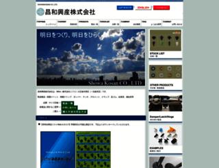 showakosan.com screenshot