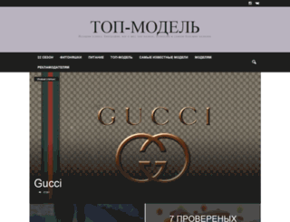 showtopmodel.ru screenshot