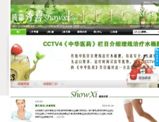showxi.com screenshot