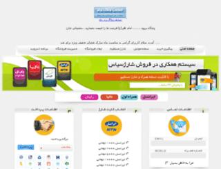 shrjsys.1000charge.com screenshot