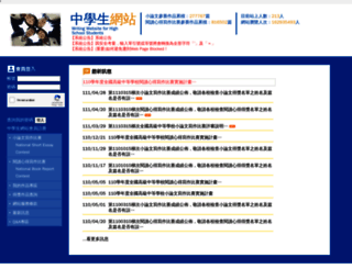 shs.edu.tw screenshot