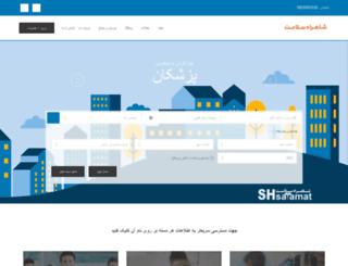 shsalamat.com screenshot