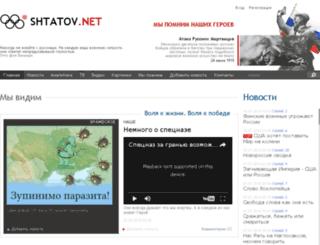 shtatov.net screenshot