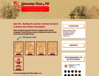 shtender-polk.ru screenshot