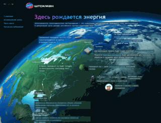 shtokman.ru screenshot
