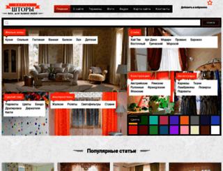 shtoryclub.ru screenshot