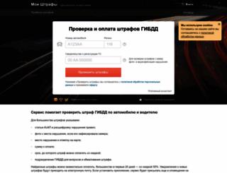shtrafy-gibdd.ru screenshot