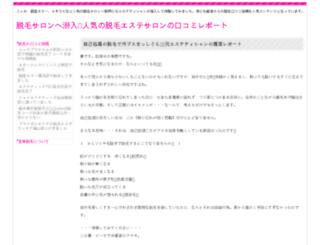 shu-eyes.jp screenshot