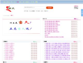 shu.dangjiu.com screenshot