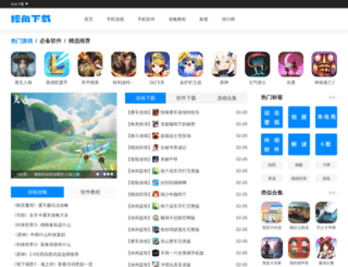 shuaijiao.com screenshot