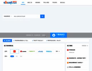 shuaji.net screenshot
